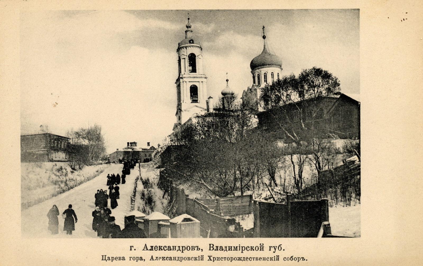 Nativity Cathedral. Alexandrov