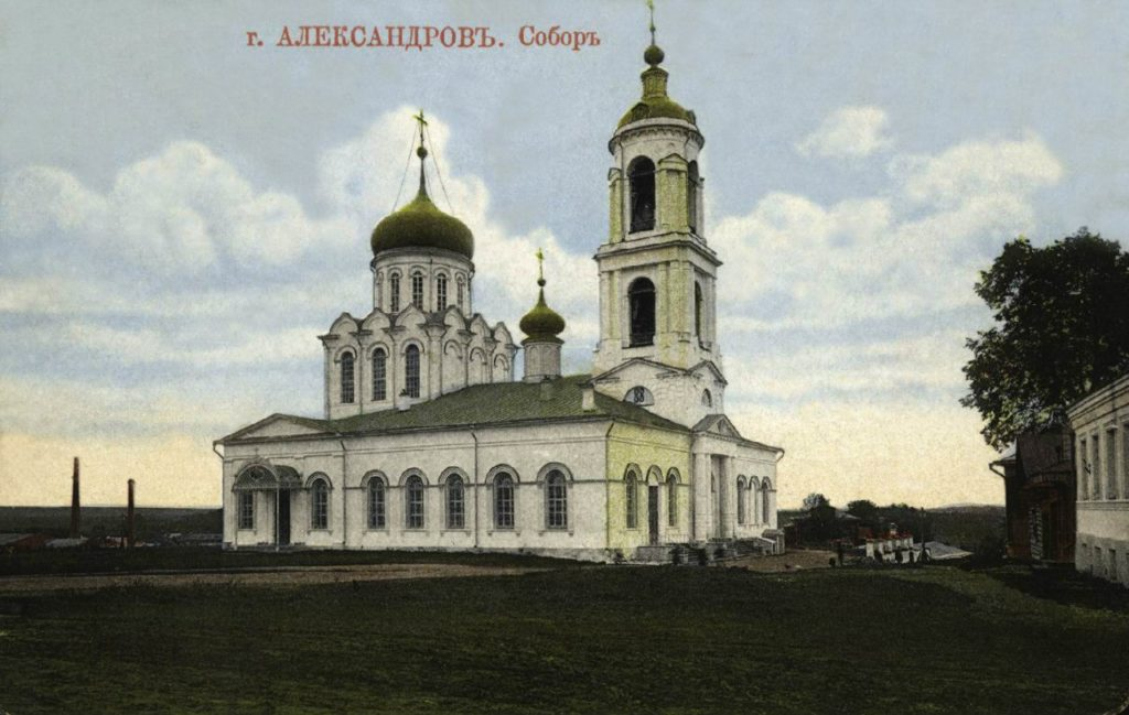 Nativity Cathedral. Alexandrov