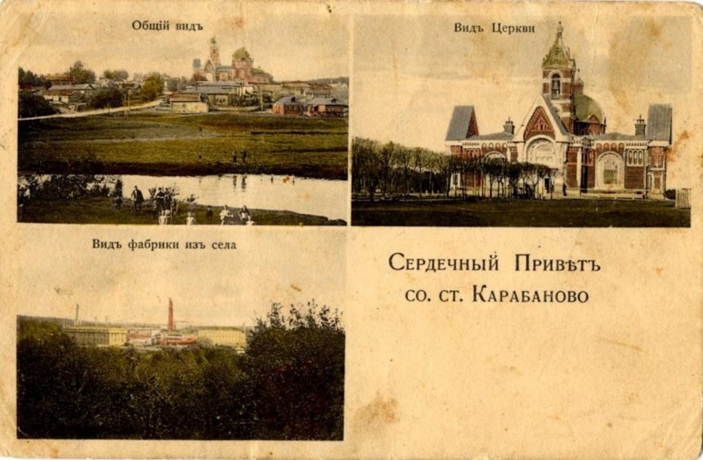 Postcard from Alexandrov