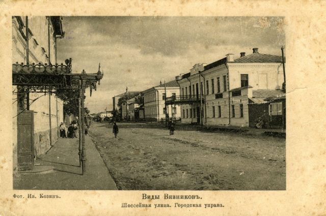 Highway. City government - Vyazniki of Vladimir Gubernia