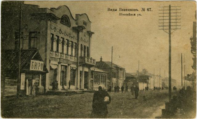 Highway Street - Vyazniki of Vladimir Gubernia