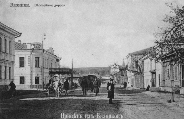 Highway - Vyazniki of Vladimir Gubernia