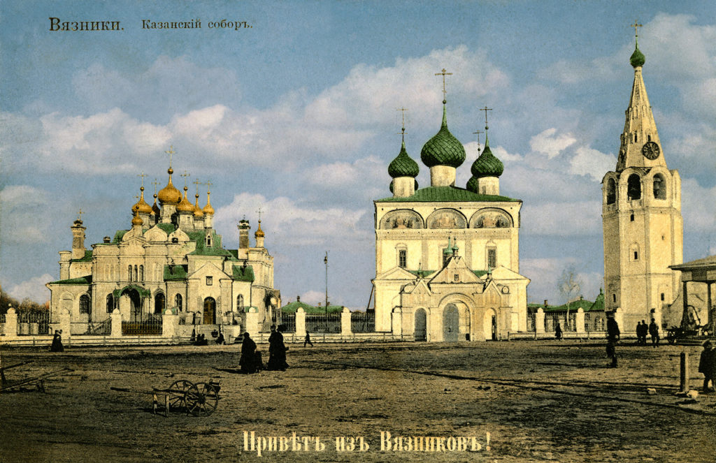 Kazan Cathedral - Vyazniki of Vladimir Gubernia - color postcard