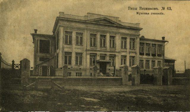 Male High School - Vyazniki of Vladimir Gubernia