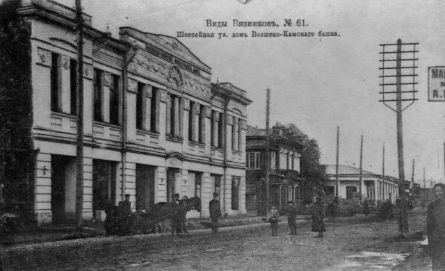 Shosseynaya street, the house of the Volga-Kama Bank - Vyazniki of Vladimir Gubernia