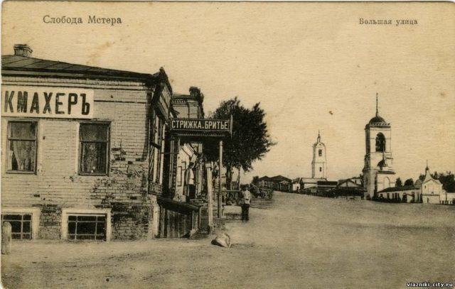 Sloboda Mstera. Bolshaya Street - Vyazniki of Vladimir Gubernia