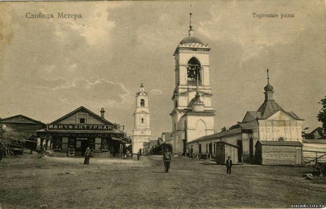 Sloboda Mstera. Shopping Rows - Vyazniki of Vladimir Gubernia