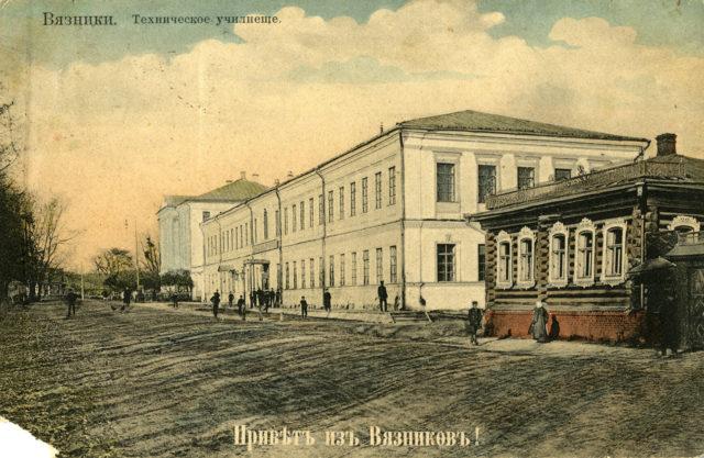 Color postcard. Technical school - Vyazniki of Vladimir Gubernia