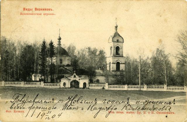 Vozdvizhenskaya Church - Vyazniki of Vladimir Gubernia
