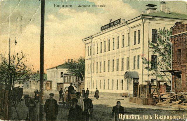 Women's High School - Vyazniki of Vladimir Gubernia