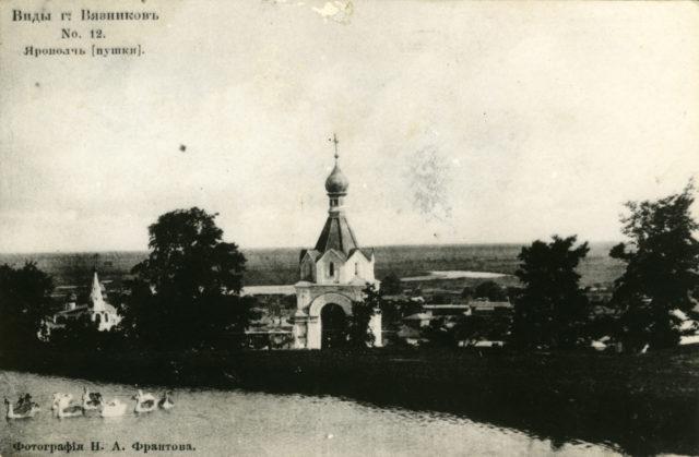 Yaropol - Vyazniki of Vladimir Gubernia