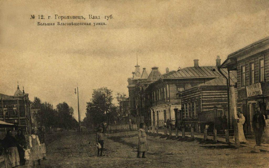 Gorokhovets of Vladimir Oblast -  Bolshaya Blagoveshchenskaya