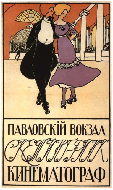 Pavlovsk railway station. Skating-Rink. Cinema. Afisha, Russia. 1915-1917