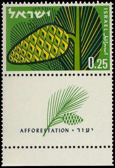 Stamp of Israel - Afforestation - 0.25IL