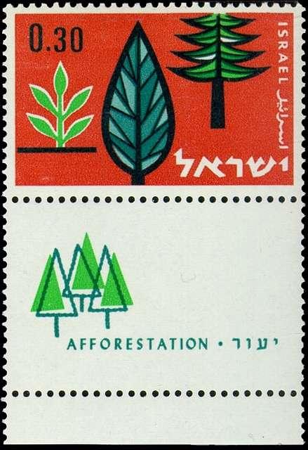 Stamp of Israel - Afforestation - 0.30IL