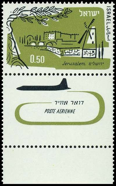 Stamp of Israel - Airmail 1960 - 0.50IL