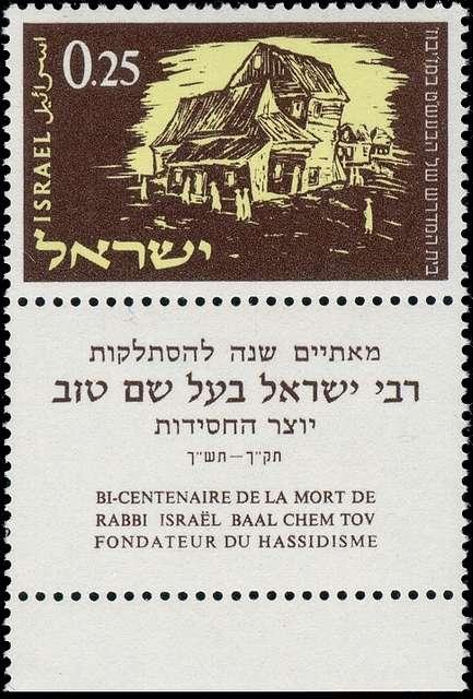 Stamp of Israel - Baal Shem Tov