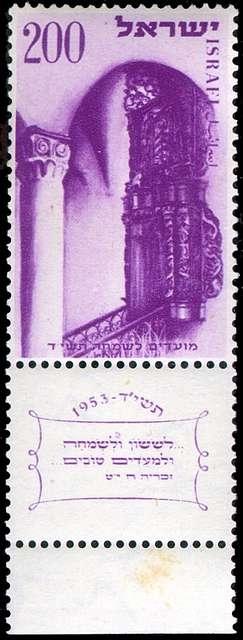 Stamp of Israel - Festivals 5714 - 200mil