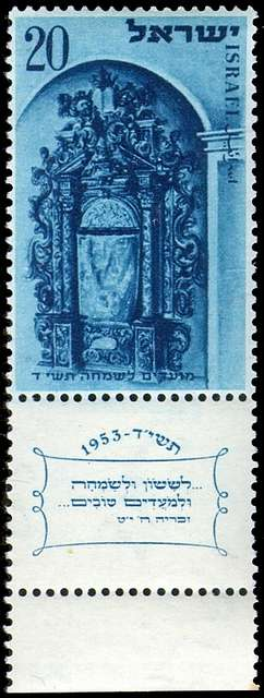 Stamp of Israel - Festivals 5714 - 20mil