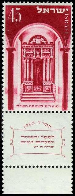 Stamp of Israel - Festivals 5714 - 45mil