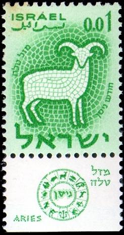 Stamp of Israel - Zodiac I - 0.01IL