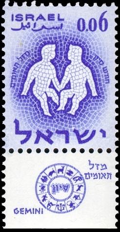 Stamp of Israel - Zodiac I - 0.06IL