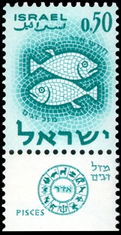 Stamp of Israel - Zodiac I - 0.50IL