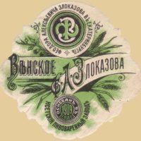 Ekaterinburg. Russian beer label - 1900