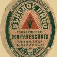 Samara. Russian beer label - 1900